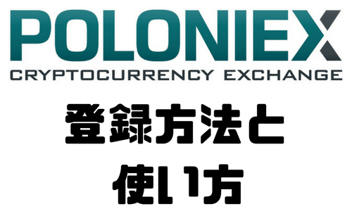 Poloniex(ポロニエックス)の登録方法・使い方|ビットコインでアルトコイン取引をするなら海外の取引所