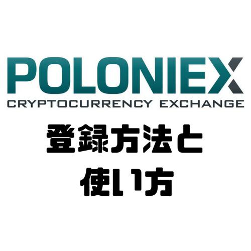Poloniex(ポロニエックス)の登録方法・使い方