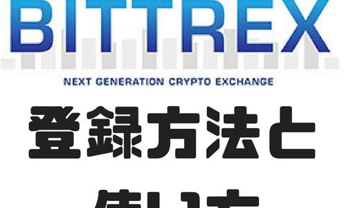 BITTREX(ビットレックス)登録方法と使い方、出金制限解除方法を解説