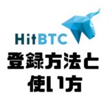 HitBTC 登録方法