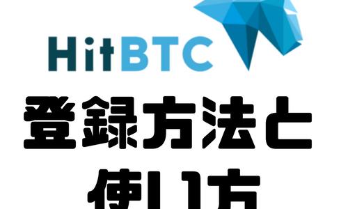 HitBTC(ヒットビーティーシー)の使い方と登録と口座開設・入出金方法とは