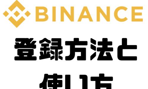 バイナンス(BINANCE)の特徴、登録、入金方法と使い方|アプリが使いやすい手数料激安の取引所