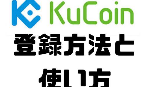 【日本語対応】KuCoin(クーコイン)の登録,入金方法と使い方|チャートが非常に見やすい取引所
