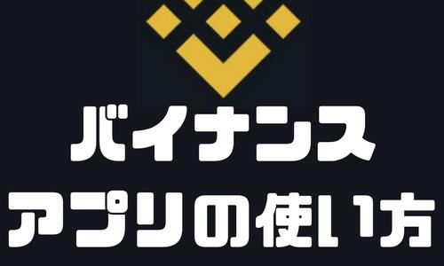 BINANCE(バイナンス)のスマホアプリの使い方を徹底解説!