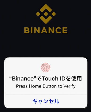 バイナンス スマホアプリ