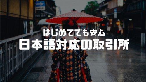 海外取引所日本語