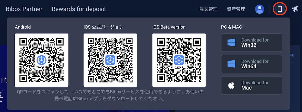 Bibox-登録-アプリ