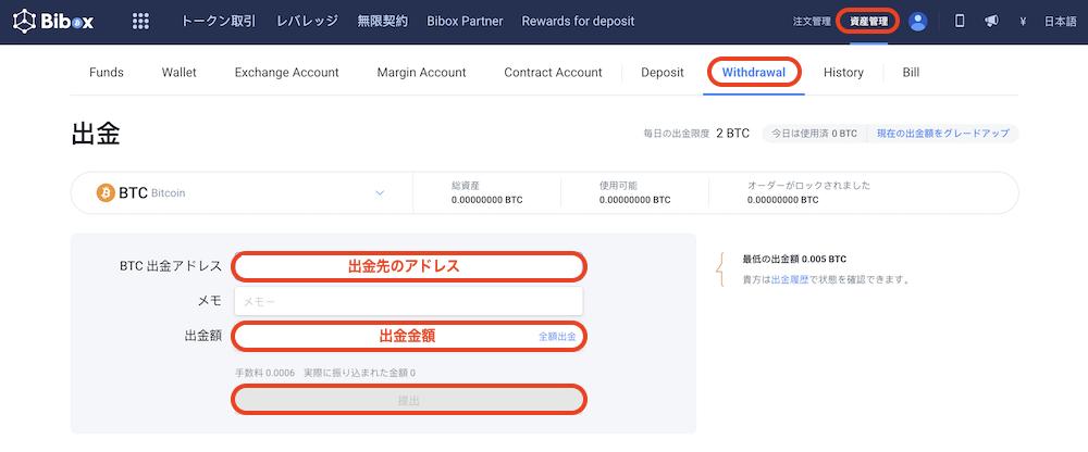 Bibox-登録-出金1