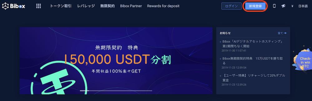 Bibox-登録-登録1