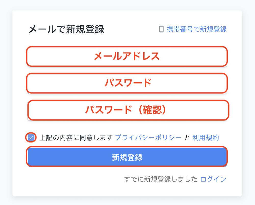 Bibox-登録-登録2