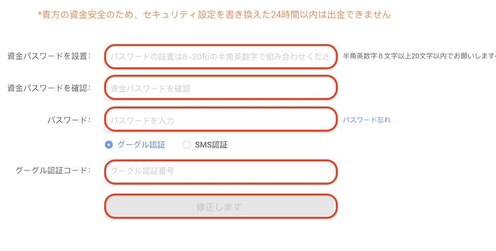 Bibox-登録-資金パスワード2