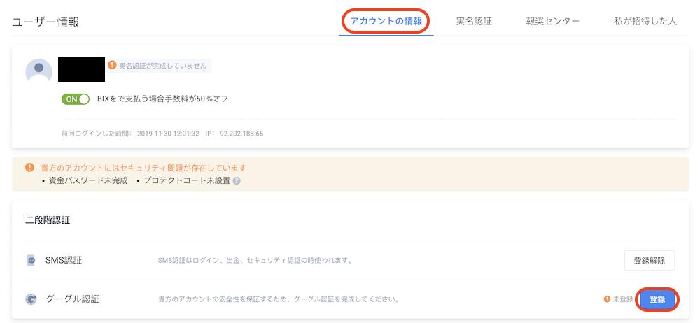 Bibox-登録-2段階1