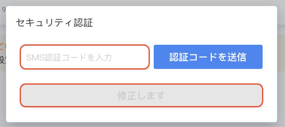 Bibox-登録-2段階2