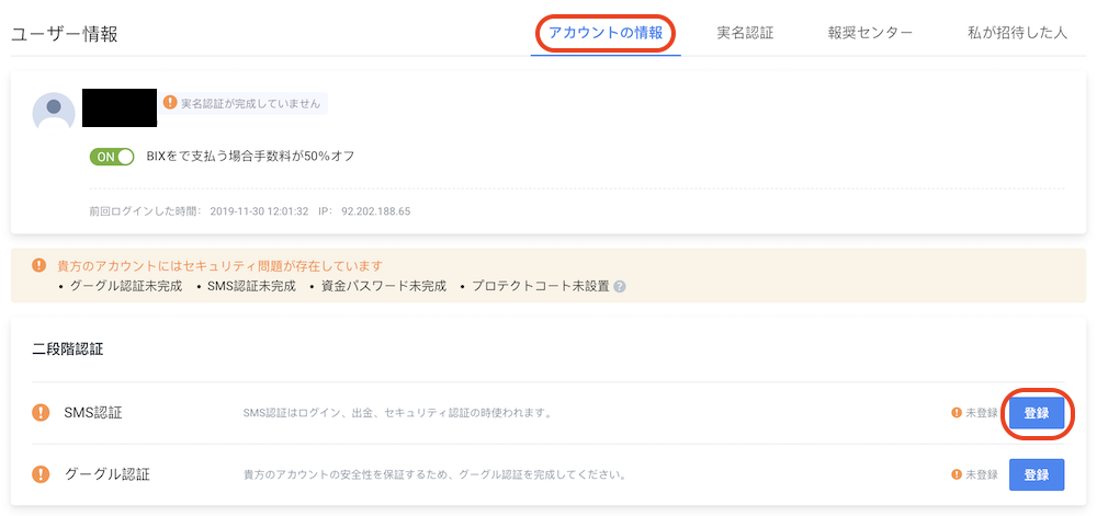 Bibox-登録-SNS2