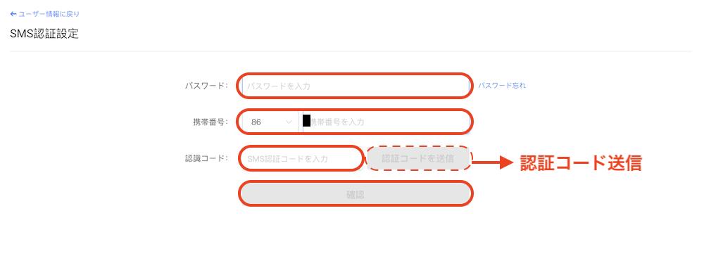 Bibox-登録-SNS3