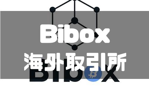 【保存版】Bibox(ビボックス)の登録方法と使い方を徹底解説!