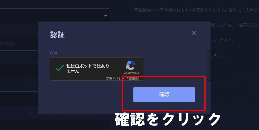 Huobi(フォビ)登録方法確認クリック