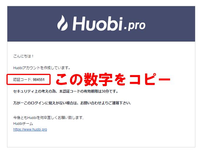 Huobi(フォビ)登録方法認証コード