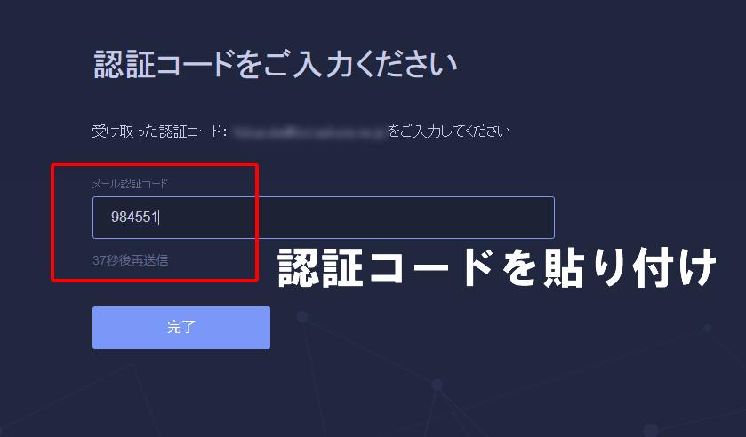 Huobi(フォビ)登録方法認証コード貼付