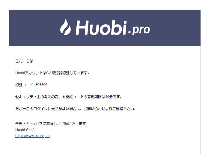 Huobi(フォビ)メール再認証
