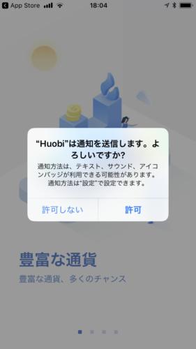 Huobi(フォビ)アプリ