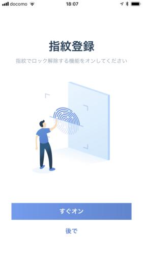 Huobi(フォビ)アプリ指紋登録