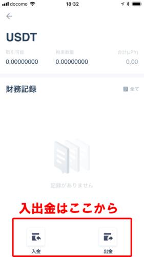 Huobi(フォビ)アプリ入出金通貨選択