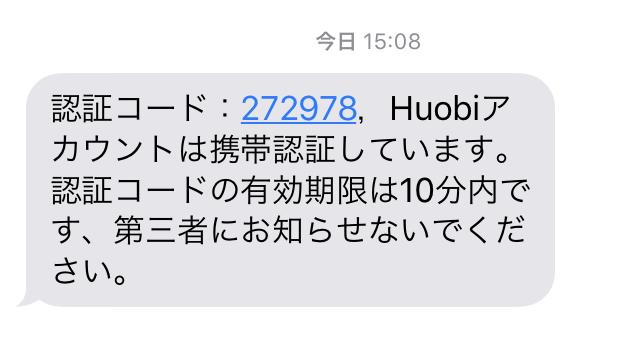 Huobi(フォビ)SMS