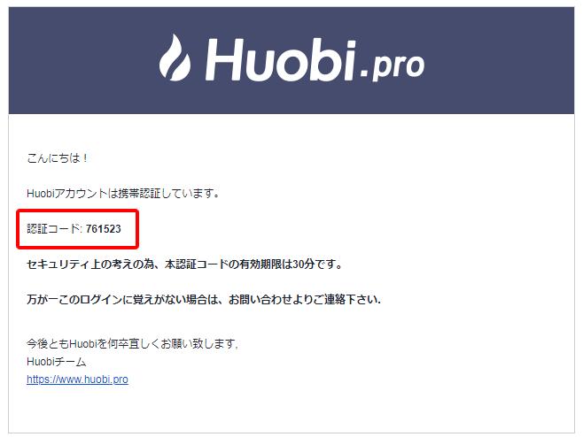 Huobi(フォビ)電話番号メール認証コード