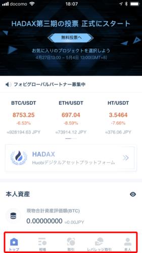 Huobi(フォビ)アプリ使い方