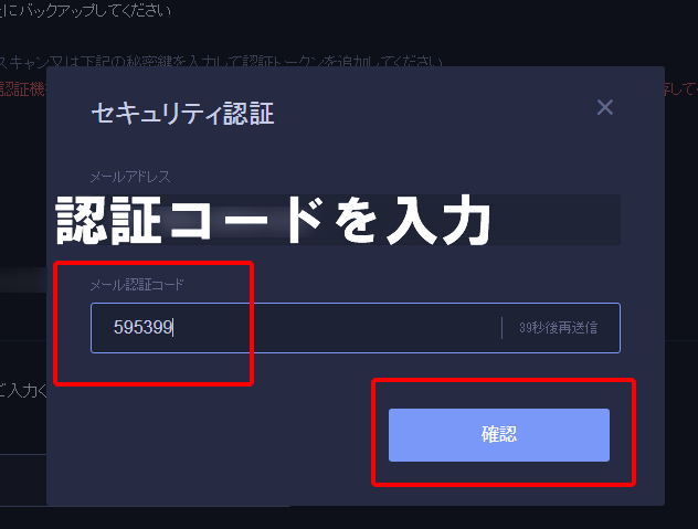 Huobi(フォビ)認証コード再貼付