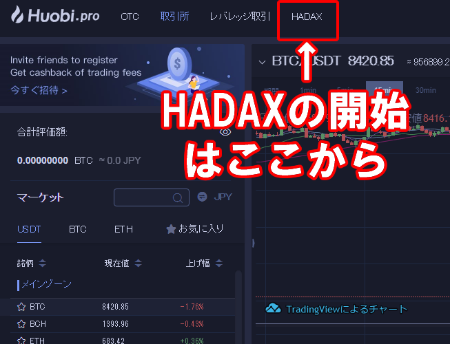 Huobi(フォビ)HADAX操作方法