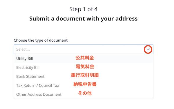CEX.io-登録-住所確認3