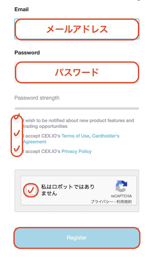 CEX.io-登録-登録1