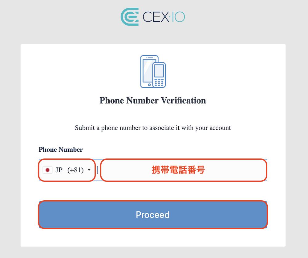 CEX.io-登録-登録7