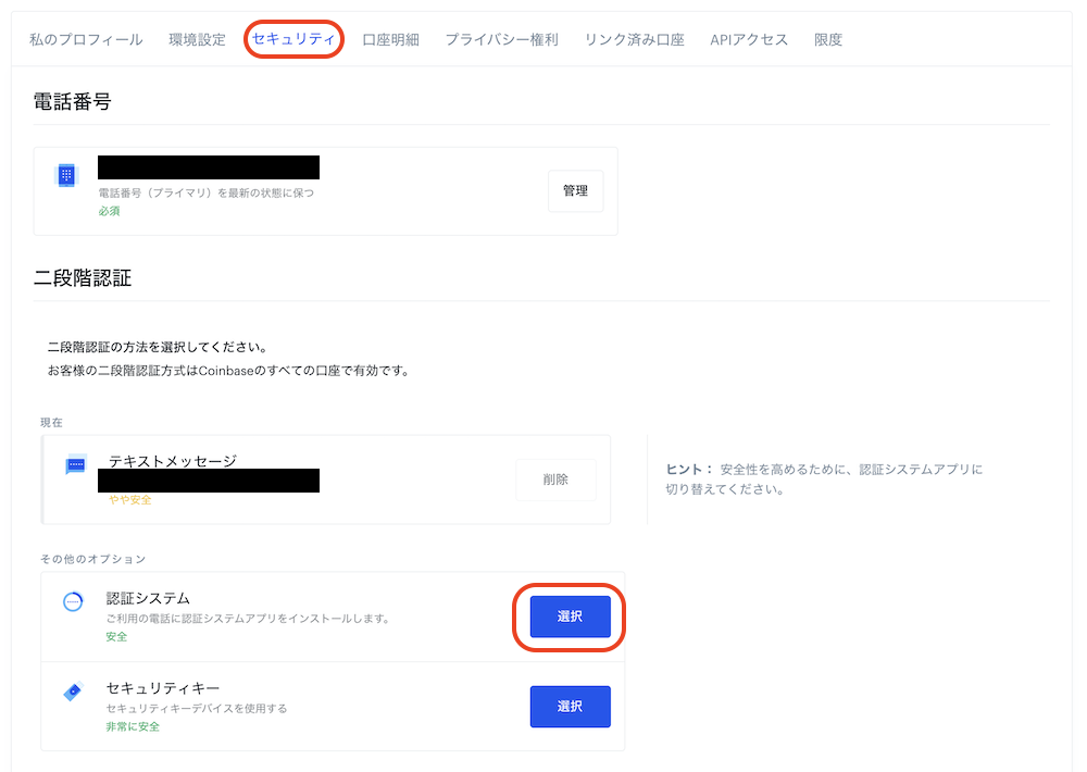 Coinbase-登録-本人確認2
