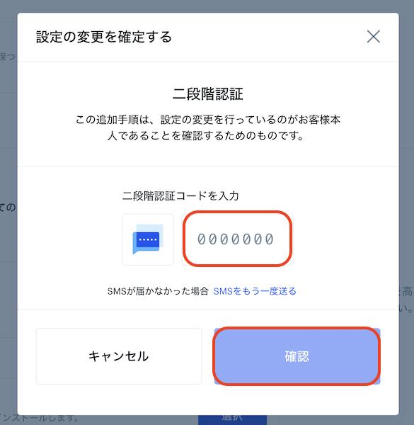 Coinbase-登録-本人確認3
