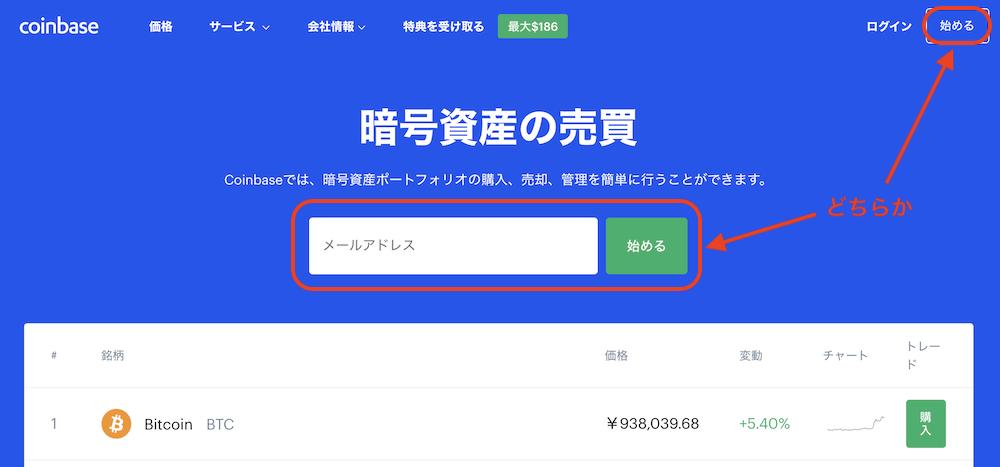 Coinbase-登録-登録1