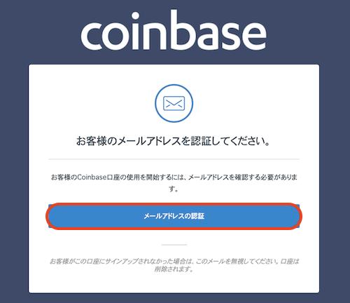 Coinbase-登録-登録3