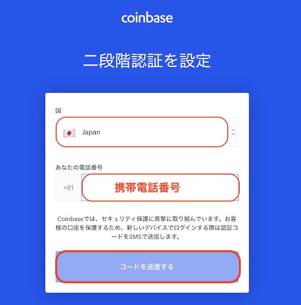 Coinbase-登録-登録4