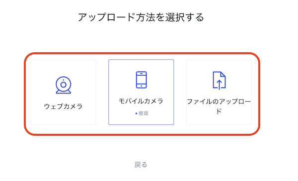 Coinbase-登録-2段階3