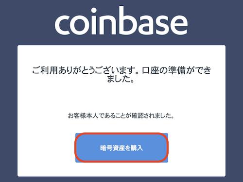 Coinbase-登録-2段階4