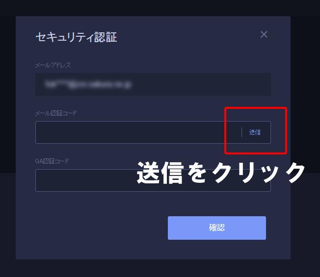 Huobi(フォビ)SMS認証コード