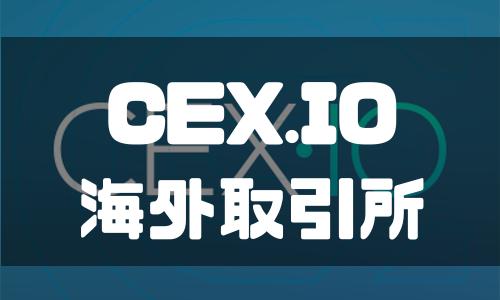 CEX.io(シーイーエックスアイオー)の登録方法や使い方をわかりやすく解説!