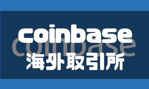 Coinbase(コインベース)の登録方法や使い方をわかりやすく解説!