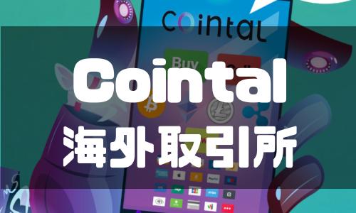 『Cointal(コインタル)』仮想通貨の個人間取引ができる取引所|特徴や登録方法、使い方を徹底解説!