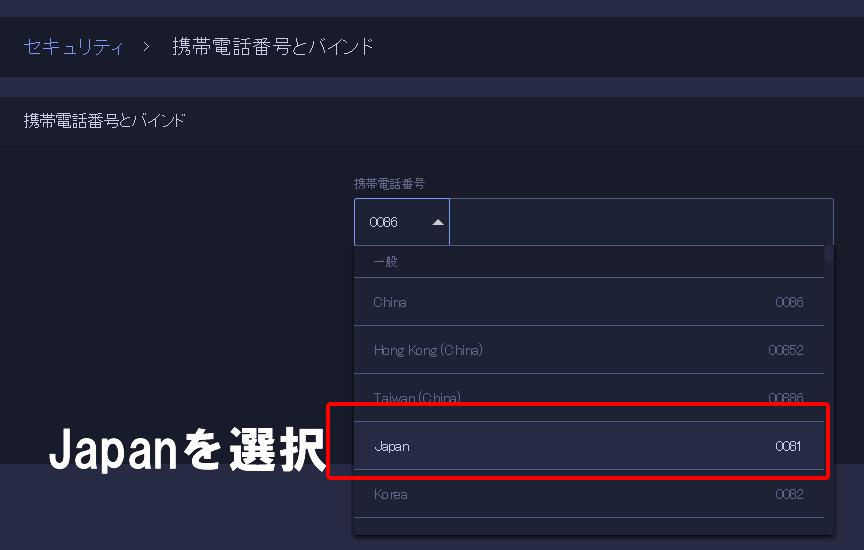 Huobi(フォビ)日本選択