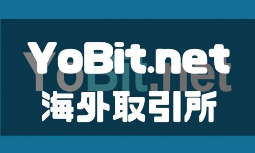 YoBit(ヨービット)の登録方法や使い方、特徴について解説!