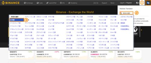 バイナンス日本語