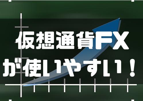 仮想通貨-海外取引所-FX